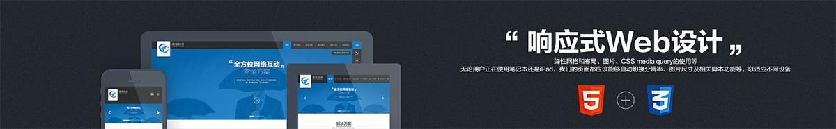 惠州网站推广优化 |网站制作建设  |网络营销策划推广| APP小程序开发